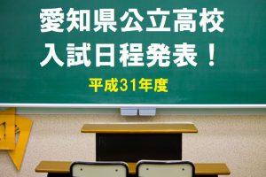 平成31年度 愛知県公立高校入試日程が発表されました!