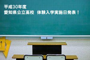平成30年度 愛知県公立高校 体験入学実施日発表!