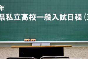 2019年 愛知県私立高校一般入試日程と入試状況「志願者倍率は、4.5倍」