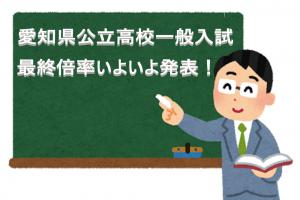 平成31年愛知県公立高校一般入試の最終倍率がいよいよ発表になりますね!