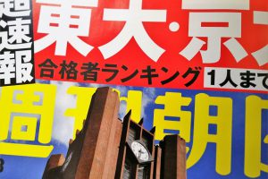 東京大学合格者数 愛知県内高校ランキング 2018