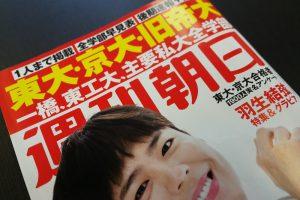 東京大学合格者数 愛知県内高校ランキング 2019