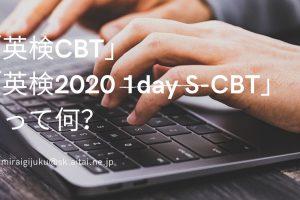 「英検CBT」「英検2020 1day S-CBT」って何?